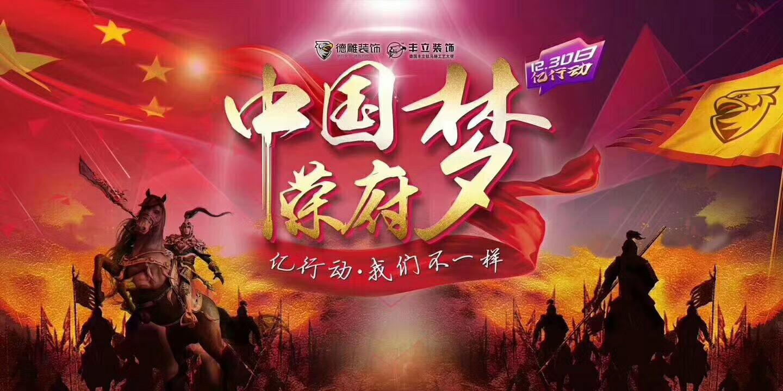 中国梦荣府梦