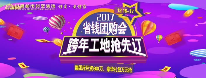 2017跨年工地抢先订•省钱团购会