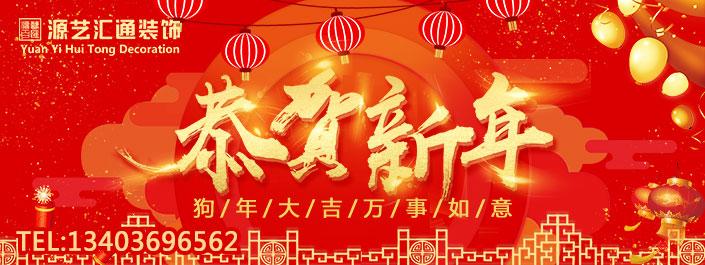 源艺汇通装饰祝大家新春快乐,狗年大吉!