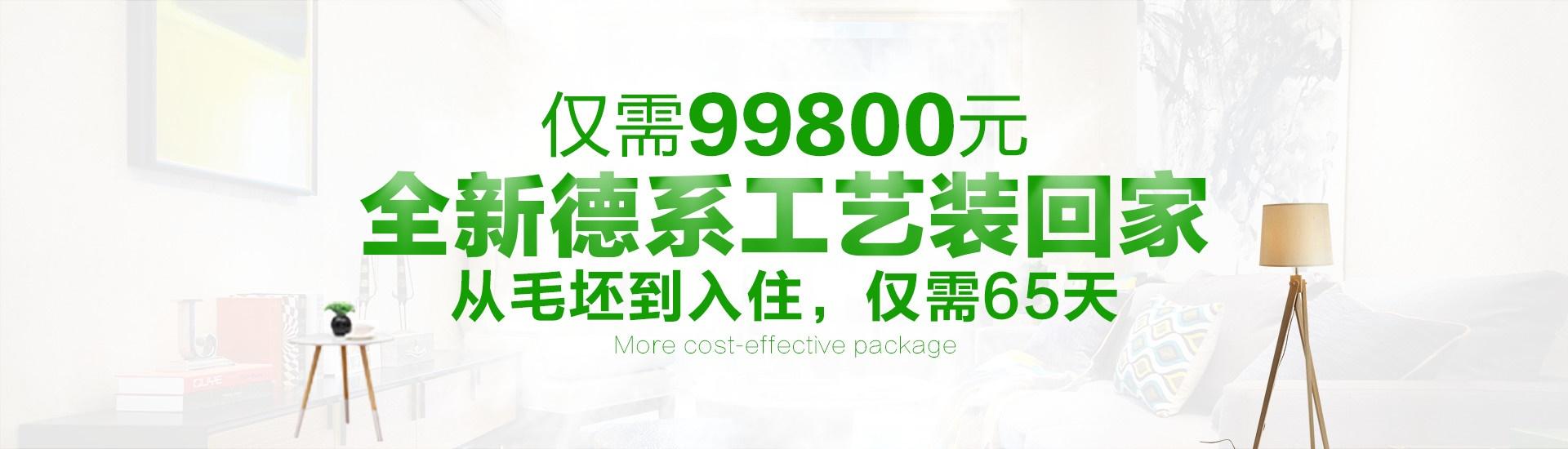 99800整装