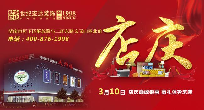 温情三月,世纪宏达3.10号店庆活动引爆泉城