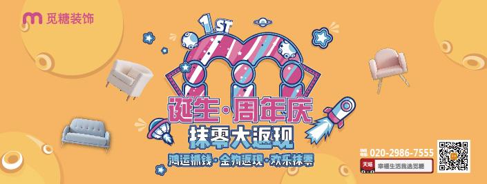 4月22日觅糖装修周年庆