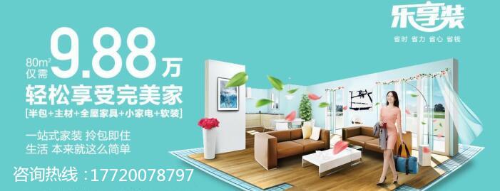 【力天装饰】9.88万 轻松享受完美家
