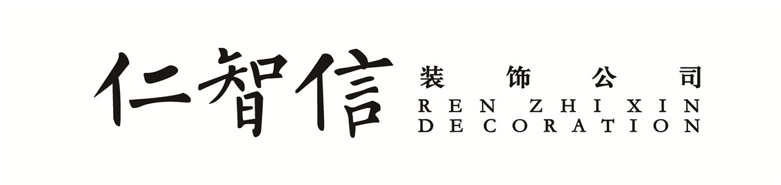 潍坊仁智信装饰公司