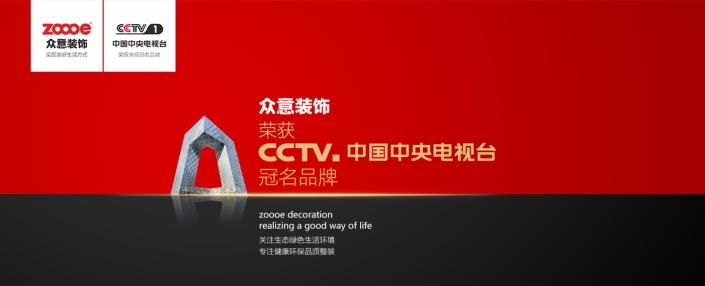 众意装饰荣获CCTV中国中央电视台冠名品牌