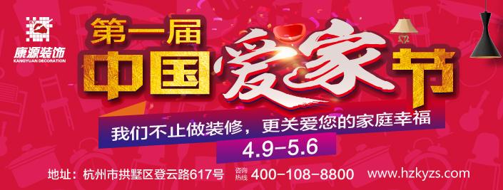 中国爱家节!