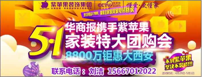 华商报携手紫苹果·五一家装特大团购会 钜惠西安