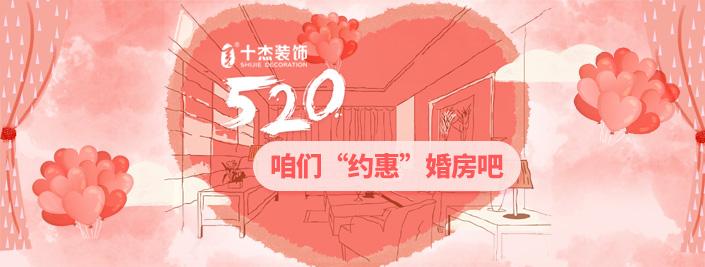"""520咱们""""约惠""""婚房"""