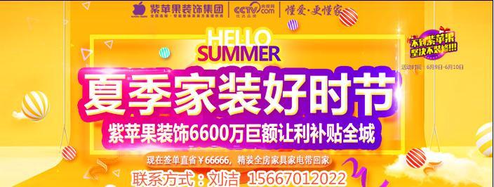 端午佳节感恩大回馈 紫苹果装饰9900万巨额让利