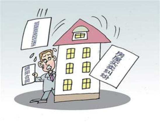 房屋買賣合同糾紛有哪些?如何解決?