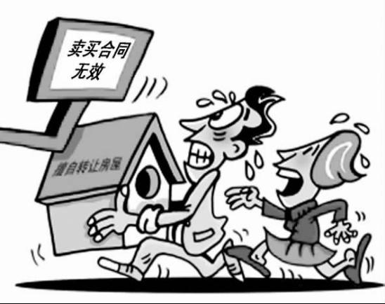 1、房地产分离出卖,房屋买卖合同无效。 由于房屋是建筑在土地上的,为土地的附着物,具有不可分离性,因此,房屋的所有权通过买卖而转让时,该房屋占用范围内的土地使用权也必须同时转让。如果卖方将房产和土地分别卖于不同的买方,或者出卖房屋时只转让房屋所有权而不同时转让土地使用权,买方可以提出这种买卖合同无效。 2、产权未登记过户,房屋买卖合同无效。 房屋买卖合同的标的物所有权的转移以买卖双方到房屋所在地的房管部门登记过户为标志,否则,房屋买卖合同不能生效,也就不能发生房屋所有权转移的法律效果。即使房屋已实际交付