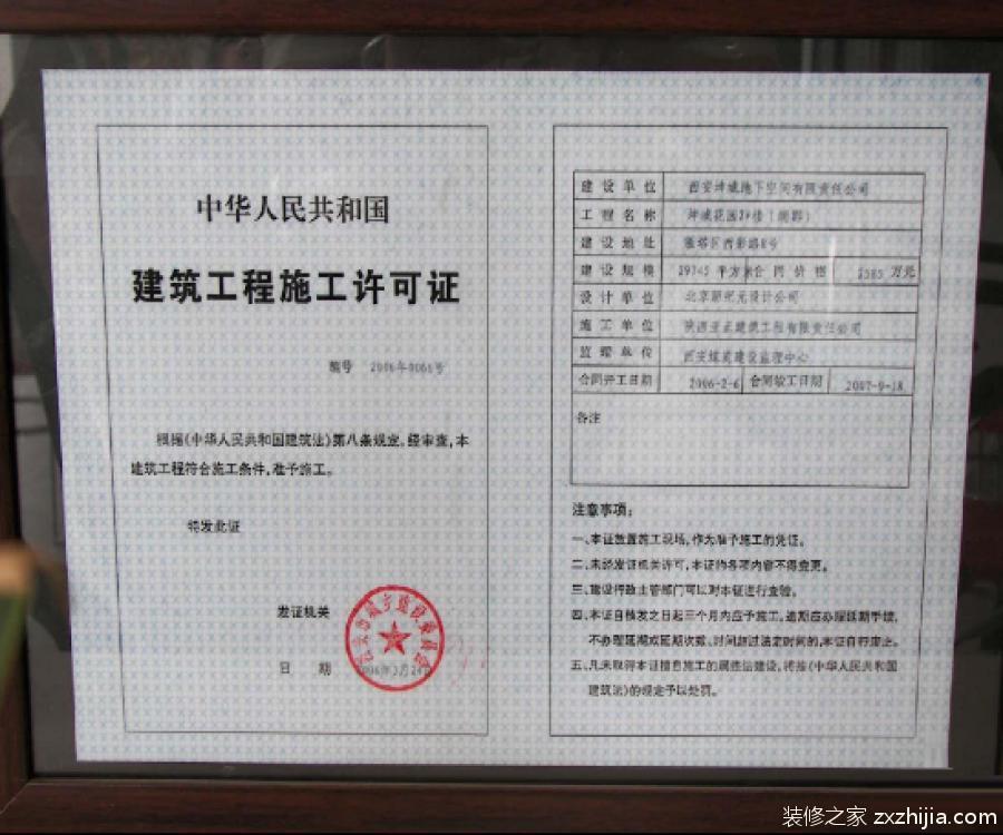 施工許可證有效期是多久?施工許可證延期申請規定