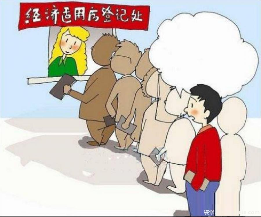 如何申请购买天津经济适用房