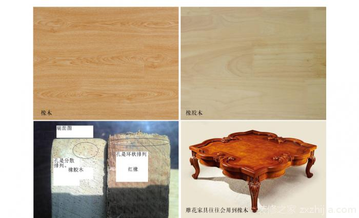 橡胶木和橡木的区别分析