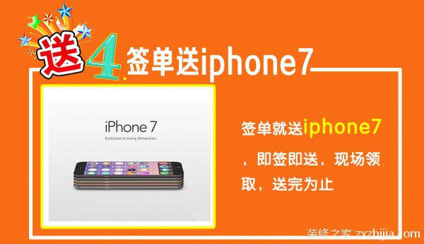 东宸世纪狂欢双十一,装修就送iphone7