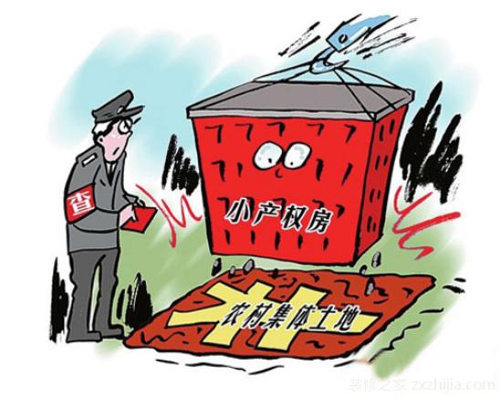 小产权房政策