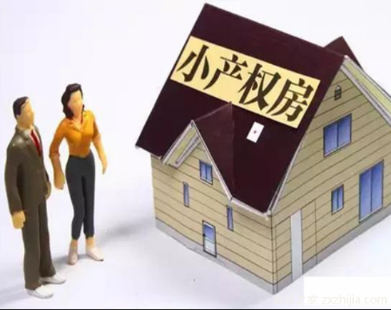 2016小产权房政策
