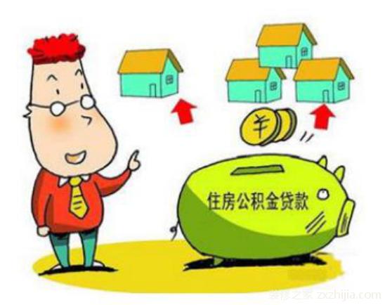 住房公积金贷款流程