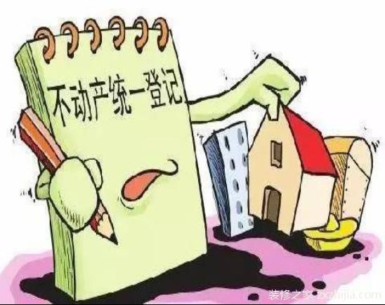 有房产证没土地证