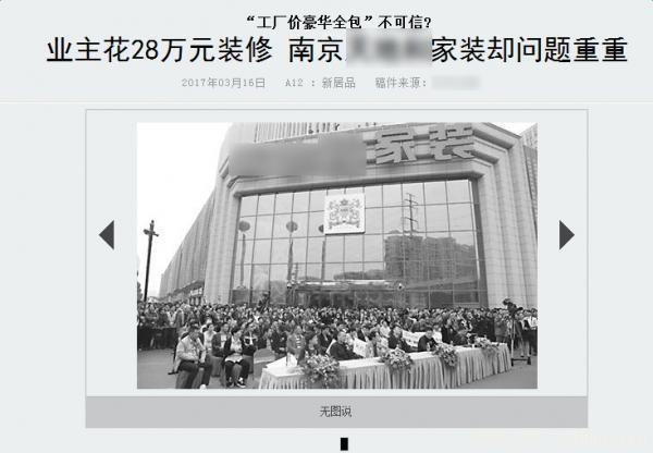 这个周末,南京苹果装饰,非去不可!