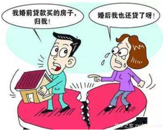 婚前房产分割