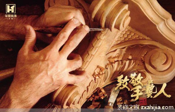 沈阳华庭装饰---致敬手艺人 - 沈阳华庭装饰 - 沈阳华庭装饰--王小北