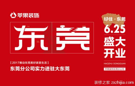 东莞苹果开业盛典 | 感激您的到来