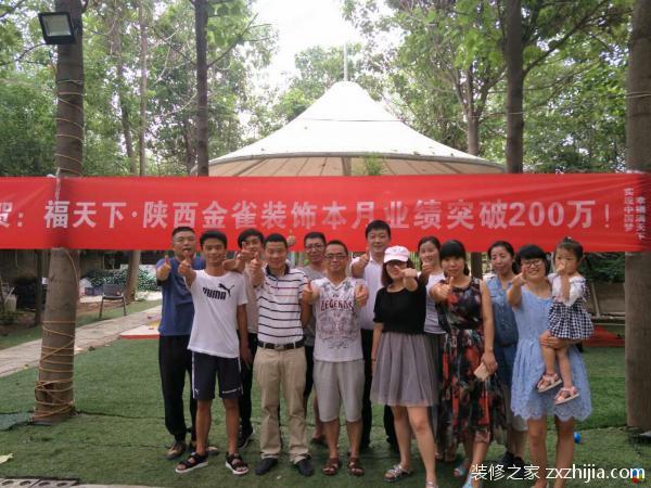 陕西金雀装饰2017年集体活动(烧烤Party)
