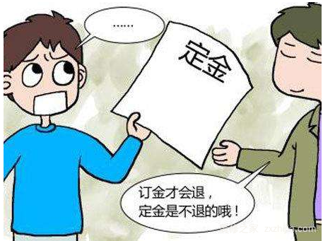 上海购房定金