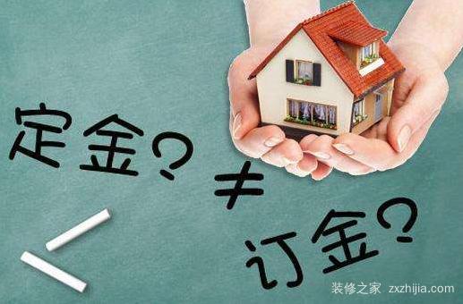 上海购房定金退不退