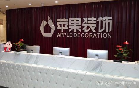 株洲苹果装饰公司好吗