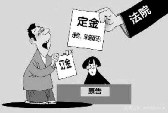 重庆购房定金