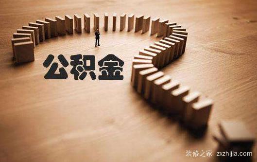 武汉公积金贷款高额度申请