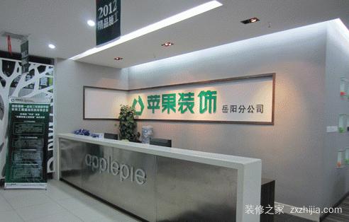 苏州苹果装饰公司