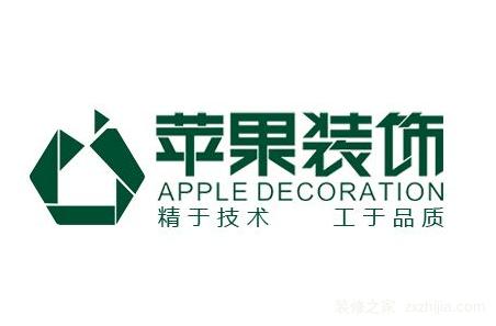 苏州苹果装饰公司好不好