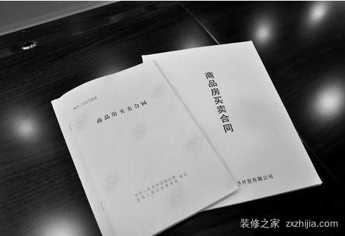 芜湖购房合同怎么写