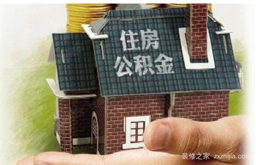 广州公积金贷款