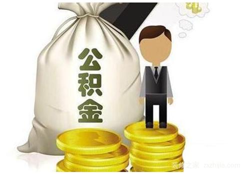 广州公积金贷款申请
