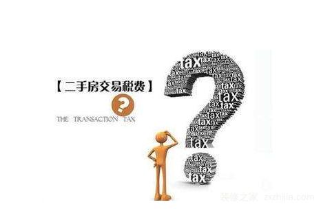 北京二手房过户费怎么算