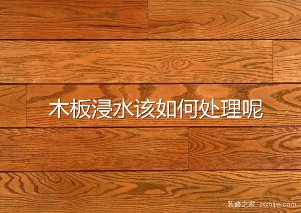 木板浸水处理怎么处理