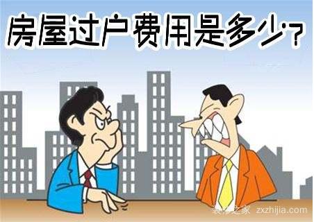 上海二手房过户费怎么算