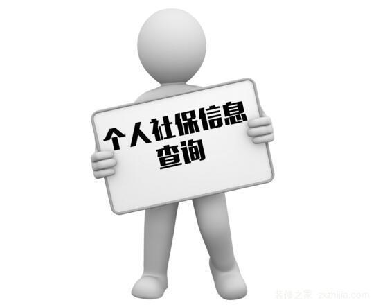 东莞社保查询