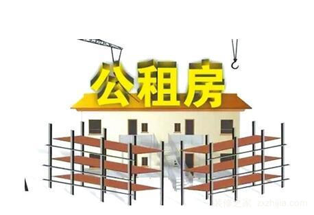 上海公租房申请