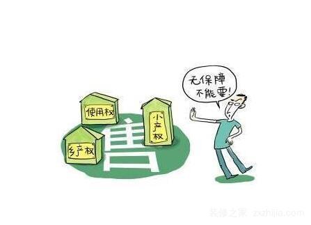 北京小产权房
