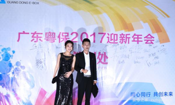 广东粤保2017迎新年会—同心同行,共创未来