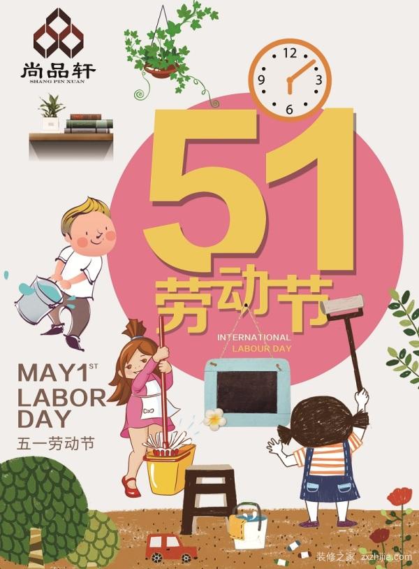 尚品轩祝您五一劳动节快乐!!!
