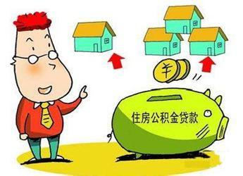 第二套房公积金贷款政策的相关介绍