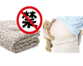 电热毯有辐射吗?孕妇可以用电热毯吗?