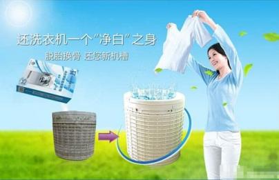 洗衣机清洗剂成分是什么?洗衣机清洗剂怎么用?