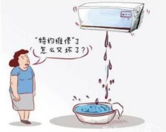 空调内机漏水怎么办?原因分析及解决方法